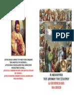 ΒΙΒΛΙΟ - ΑΚΟΛΟΥΘΙΑ ΤΟΥ ΔΡΟΜΟΥ ΤΟΥ ΣΤΑΥΡΟΥ -BILINGUE LA SECUENCIA DE LA MISA CON VIACRUCIS (ESPANOL-ΕΛΛΗΝΙΚΑ) .PDF