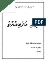 Dhivehi Project Adhabiyaathu