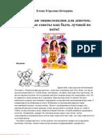 Классная энциклопедия для девочек. Отличные советы как быть лучшей во всем