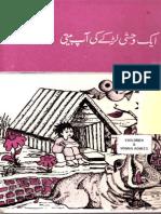 Aik Vehshi Larkay Kee Aap Beeti-Dehli-1991