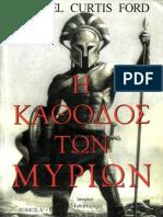 Michael Curtis Ford - H Kathodos Ton Myrion