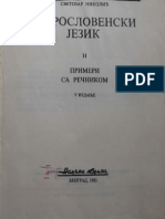 Svetozar Nikolic - Staroslovenski Jezik II - Primeri Sa Recnikom