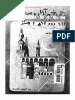 الاثار الاسلامية حتى نهاية العهد الفاطمي