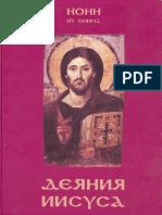 Нонн из Хмима - Деяния Иисуса (Scrinium Philocalicum)  Nonnus of Panopolis, The Metabole kata Ioannou