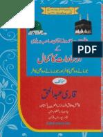 Ala Hazrat Ahmad Raza Khan Barelvi k Irshadat Ka Kamal - Jo many wo bhi Kafir jo na many wo bhi Kafir