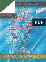 Maulana Mehmood ul Hassan k Marsiya Gangohi per aytrazat k jawabat