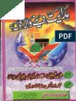 Hidayat Deney Wala Kon by Faiz Ahmad Owaisi