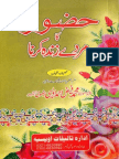 Huzoor Ka Murdey Zinda Karba by Faiz Ahmad Owaisi