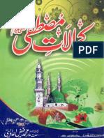 Kamalat e Mustafa by Faiz Ahamd Owaisi