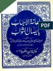 Ayanatul Ahbab Be Esal e Sawab by Faiz Ahmad Owaisi