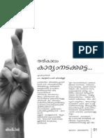 Jeevadeepthi Apr 2014 - A Malayalam Catholic Magazine