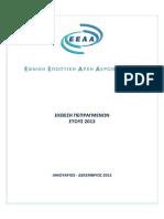 HANSA ANNUAL REPORT 2013/ ΕΕΑΑ ΕΤΗΣΙΑ ΕΚΘΕΣΗ ΠΕΠΡΑΓΜΕΝΩΝ 2013 (issued 21.03.2014)