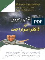 Tawheed-E-Wajoodi Aur Dr. Israr
