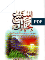 إستمتع بحياتك - للشيخ محمد العريفي