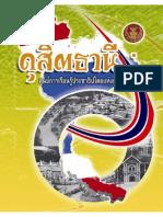 Dusit Thani, The Study and  model of Siam 1st Democratic Utopia  ดุสิตธานี ศูนย์การเรียนรู้ประชาธิปไตยแห่งแรกของไทย