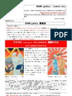 永吉友紀プレスリリース