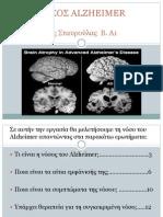 Νόσος Alzheimer - Σταυρούλα Β.-Α1