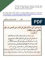 Ahle Hadith Ahle Hadees Ya Shia Scholars State About Anal Sex