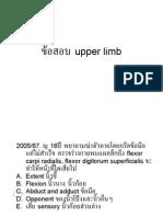 ข้อสอบ upper limb