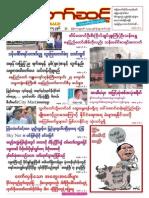 Myanmar Than Taw Sint Vol 3 No 4