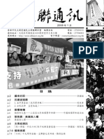 ISSUE76-Hong Kong Alliance in Support of Patriotic Democratic Movements of China