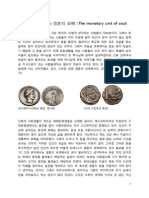 The Monetary Unit of Soul (영혼의 화폐단위)