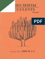 Turbinicarpus 2000 Libre