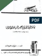 تجارة المحيط الهندي في عصر السيادة الاسلامية 41-904خ