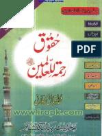 Haqooq Rahmat ul Lil Aalameen By Muhammad Iqbal Kilani