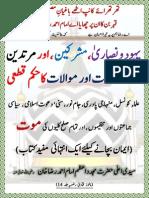 Murtadeen Bud Mazhaboun Sai Maamlat Aur Mawalat