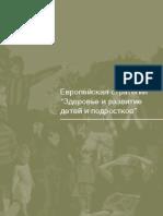 strategia pentru adolescenti europeana RU
