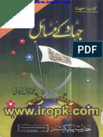 Jihad K masail by Muhammad Iqbal Kilani