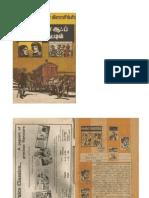 Return of the Native - Paico Classics (Tamil) - ரிடர்ன் ஆப் தி நேடிவ்