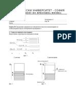 Протокол по Физика - 92/А