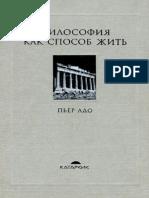 Адо Пьер - Философия как способ жить -  2004