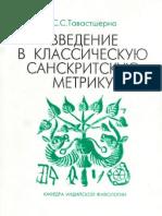 Тавастшерна С.С. - Введение в классическую санскритскую метрику. - 2003