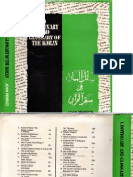 Penrice a Dictionary Glossary of Quran Text