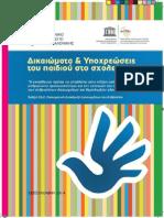 Δικαιώματα & Υποχρεώσεις του παιδιού στο σχολείο (Έκδοση 2014)