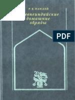 Пандей Р. - Древнеиндийские домашние обряды. -  1990
