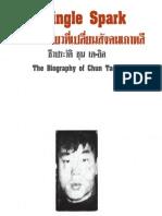 ชีวประวัติ ชุน เต-อิล  (Translated and Edit May 2012)