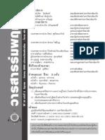 วารสาร ร่มพฤกษ ฉบับ การเปิดเสรีอาเซียน  AEC โอกาส หรือ วิกฤต (ปีที่ 30 ฉบับที่ 3  มิ.ย.-ก.ย.55 ม.เกริก)