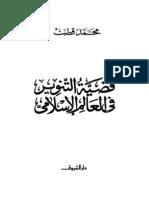 محمد قطب - قضية التنوير في العالم الإسلامي