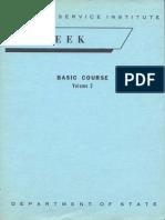 GreekBasicCourse-Volume2