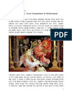 From Composition to Performance (작곡에서 연주에로)