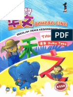 BC 三年级华文课本