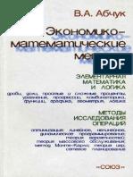 Экономико - математические методы - Абчук В.А - 1999 - 320с