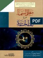 Matar us Sama Urdu Sharh Diwan ul Hamasa