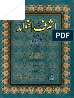 AshrafulFawaidUrduSharhSharhUlAqaid