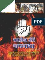 Congress Ki Papagatha(कांग्रेस की पाप गाथा )