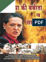 Soniya Ki Barbarta v Sajish (  सोनिया की बर्बरता व साजिश )